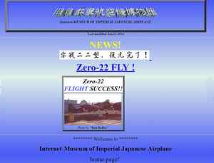 Détails : MUSEUM OF IMPERIAL JAPANESE AIRPLANE